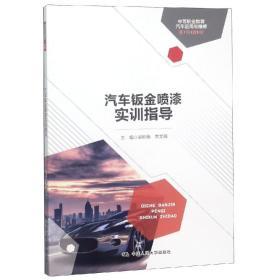 汽车钣金喷漆实训指导(中等职业教育汽车运用与维修系列教材)