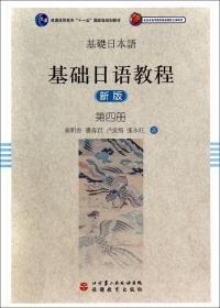 """基础日语教程(新版)第四册/普通高等教育""""十一五""""国家级规划教材"""