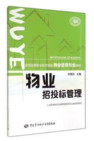 物业招投标管理/全国高等职业技术院校物业管理专业教材