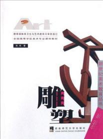 全国高等学校美术专业课程教材:雕塑
