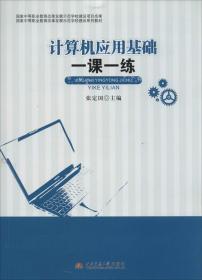 计算机应用基础一课一练/国家中等职业教育改革发展示范学校建设系列教材