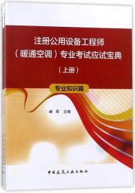 注册公用设备工程师(暖通空调)专业考试应试宝典(套装上、下册)