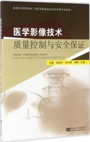 医学影像技术质量控制与安全保证(供医学影像及相关医学类专业使用)