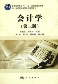 2011年江苏省高等学校精品教材:会计学(第3版)