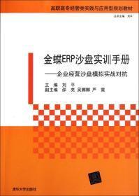 金蝶ERP沙盘实训手册:企业经营沙盘模拟实战对抗