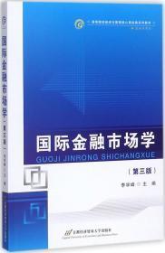 国际金融市场学(第3版)/高等院校经济与管理核心课经典系列教材·金融学专业