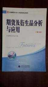 《期货及衍生品分析与应用》【第三版】(16开平装 厚册350页)九品
