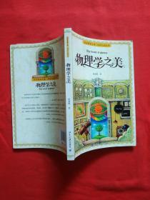 正版 科学素养文库·科学之美丛书:物理学之美
