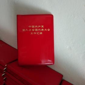 中国共产党第九次全国代表大会文件汇编.