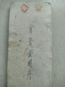 民国会贤堂明序小折,上写有菜谱摆盘法。12/4