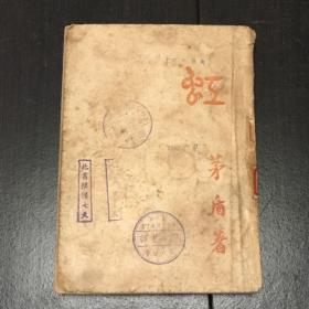 《虹》(开明书店 民国37年版)