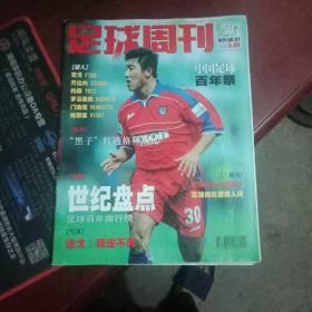 足球周刊 2001年 试刊号 NO.01