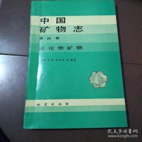 中国矿物志,第四卷,卤化物矿物。