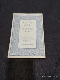 萬有文庫:心理學名人傳(1935年1版1印高覺敷著)