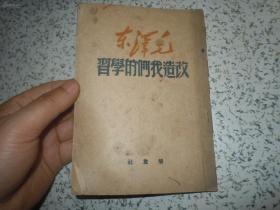 1949年初版《改造我们的学习》