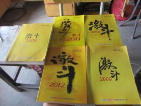 激斗   2008 2009 2010 2011 2012共五本(围棋天地增刊)