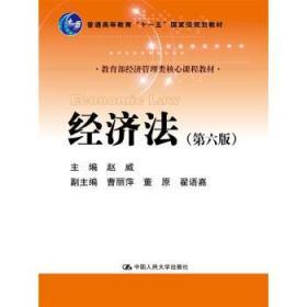 经济法 第六版 赵威 中国人民大学出版社