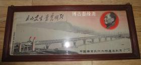 文革精品丝织:《中国南京长江大桥通车纪念》