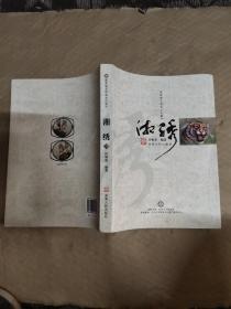 国家级非物质文化遗产:湘绣