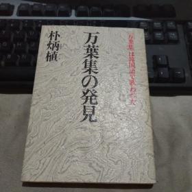 万叶集(日本原版书)