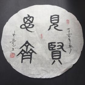圆形书法一幅 内容 见贤思齐