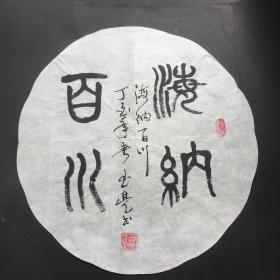 圆形书法一幅 内容 海纳百川