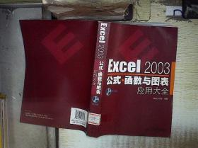 Excel 2003公式·函数与图表应用大全