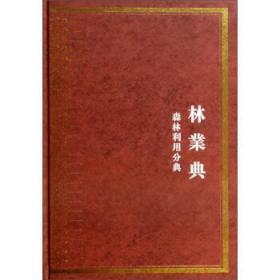 中华大典 林业典 森林利用分典(16开精装 全一册)