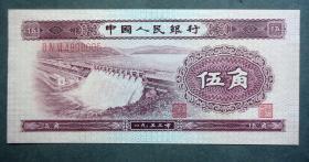 钱币  1953年5角  水坝 II IV VI4898005空五星水印  全新直版