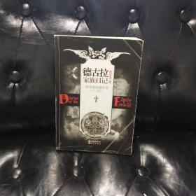 德古拉家族日记·吸血鬼之契 珍妮·卡洛葛蒂丝 封面折痕 魔幻
