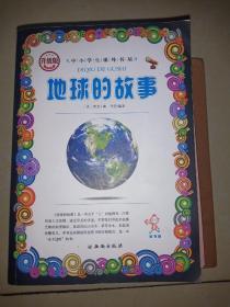 地球的故事(升级版)-中小学生课外阅读