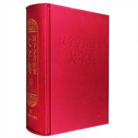《汉字字音演变大字典》16开布面函套精装
