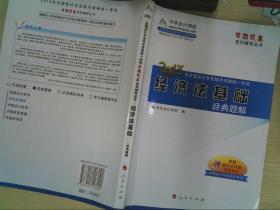 梦想成真·2013年全国会计专业技术资格统一考试:经济法基础经典题解