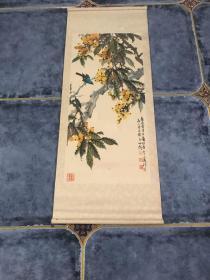 枇杷小鸟 黄幻吾作 年画 1979年2印上海人民美术出版社 装裱少见