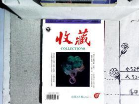 收藏 【总第63期,1998.3】