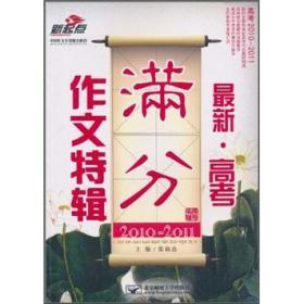 最新·高考满分作文特辑:名师辅导(2010-2011)