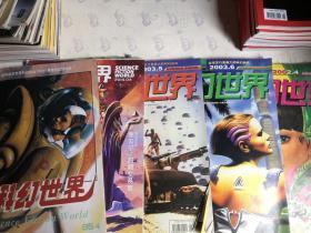 科幻世界1995.4;2014.4;2003.5;2003.6;2002.4(5本合售)
