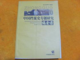 中国档案史专题研究编余录签名本