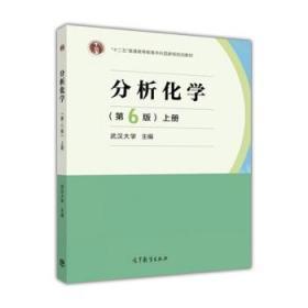 分析化學(第6版 上冊) 武漢大學 高等教育出版社 9787040465327