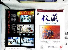 收藏 总第52(1997.4)【物美价廉!本店一律正版现货实物拍照,最低一折起!欢迎新老客户选购!】