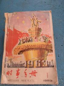 时事手册   1963年1-24期