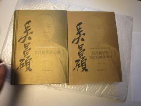 包快递,二本,吴昌硕年谱长编+吴昌硕纪年书法绘画篆刻录(合售)