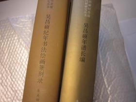 全国包快递,二本,吴昌硕年谱长编+吴昌硕纪年书法绘画篆刻录(合售)