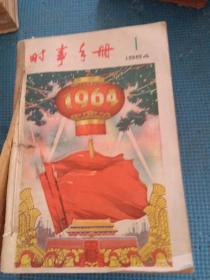 时事手册    1964年1-24期