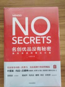 名创优品没有秘密:名创优品没有秘密:通向未来的商业力量