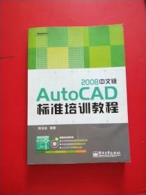 AutoCAD 2008中文版标准培训教程 无光盘