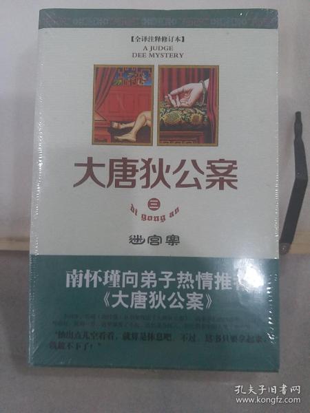 大唐狄公案Ⅲ