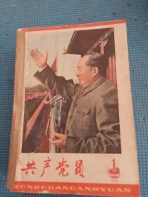 共产党员    1965年1-7、13-24期