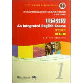 修订版 :综合教程1 学生用书 第2版 何兆熊 顾大僖 上海外语教