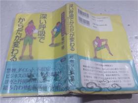 原版日本日文书 深い呼吸でからだが変わる 龙村修 株式会社草思社 2003年6月 32开软精装